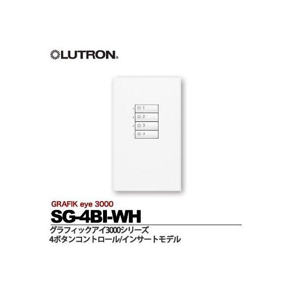 【LUTRON】ルートロン【メーカー直送の為、代金引換不可】グラフィックアイ3000シリーズ4ボタンコントロールインサートモデルSG-4BI-WH