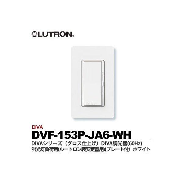 【LUTRON】ルートロン【メーカー直送の為、代金引換不可】DIVA調光器(プレート付)適合負荷容量:15A適合負荷形式:蛍光灯(ルートロン製安定器用)色(グロス仕上げ):ホワイト定格電源:AC100V60HzDVF-153P-JA6-WH