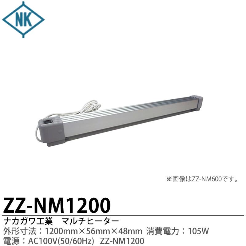 【ナカガワ工業】マルチヒーター外見寸法長さ120×奥行4.8×高さ5.6cm重量:1.4kg電源:AC100V(50/60Hz)消費電力:105WZZ-NM1200