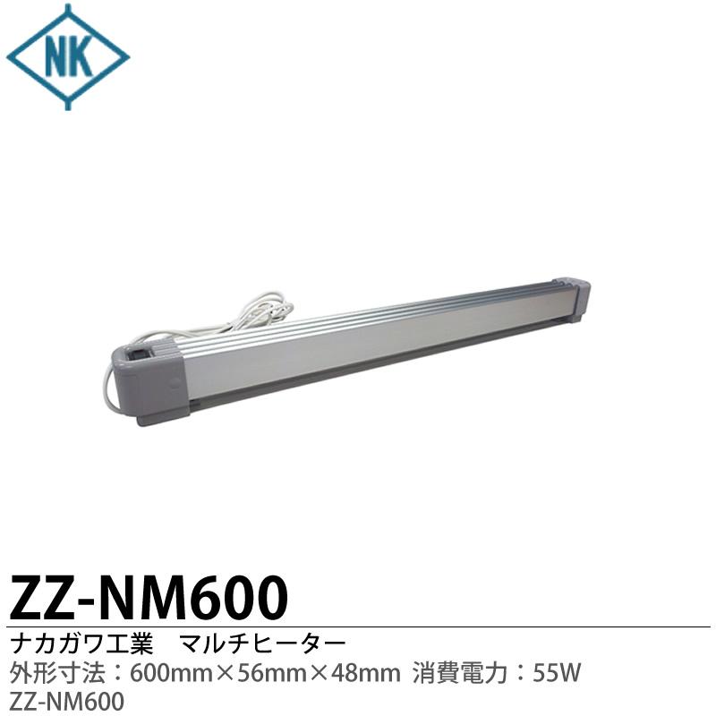【ナカガワ工業】マルチヒーター外見寸法長さ60×奥行4.8×高さ5.6cm重量:0.8kg電源:AC100V(50/60Hz)消費電力:55WZZ-NM600