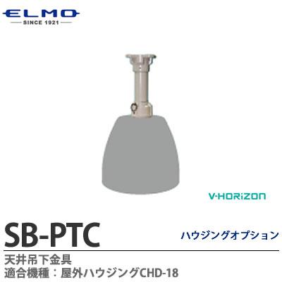 【ELMO】エルモ天井吊下金具SB-PTC