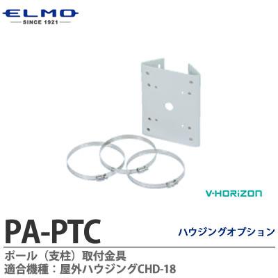 【ELMO】エルモポール(支柱)取付金具PA-PTC
