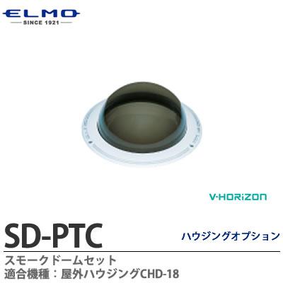【ELMO】エルモスモークドームセットSD-PTC