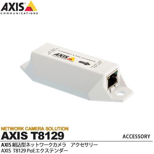 【Axis】アクシス・組込型ネットワークカメラAXIS T8129 PoEエクステンダー