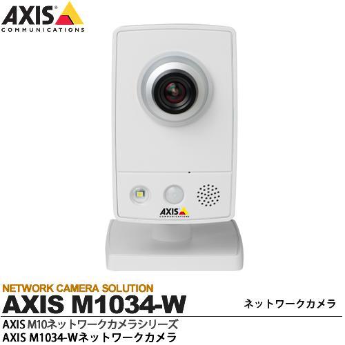 【Axis】アクシス・M10ネットワークカメラシリーズAXIS M1034-W ネットワークカメラAXIS M1034-W