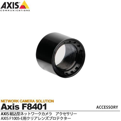 【Axis】アクシス・組込型ネットワークカメラAXIS F1005-E用クリアレンズプロテクターAxis F8401