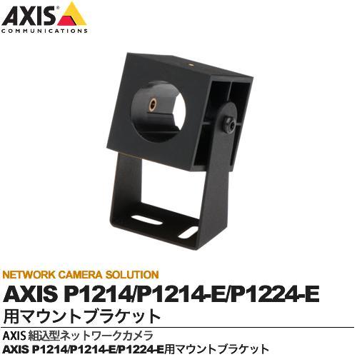 【Axis】アクシス・組込型ネットワークカメラAXIS P1214/1214-E/1224-E 用マウントブラケット