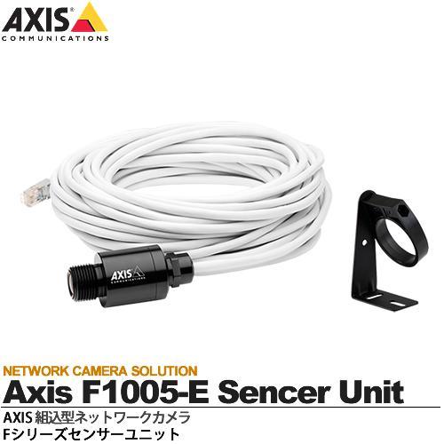 【Axis】アクシス・組込型ネットワークカメラ・FシリーズセンサーユニットAxis F1005-E Sencer Unit