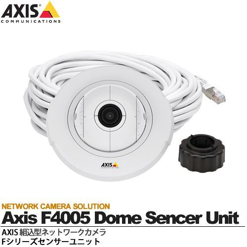 【Axis】アクシス・組込型ネットワークカメラ・Fシリーズセンサーユニット・Fシリーズセンサーユニット
