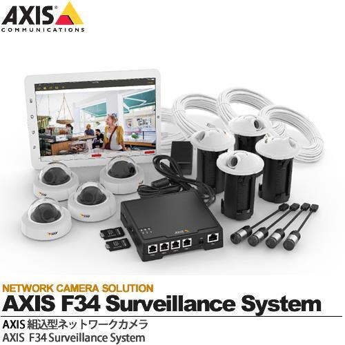 【Axis】アクシス・組込型ネットワークカメラF34 Surveillance SystemAXIS F34 サーベイランスシステム