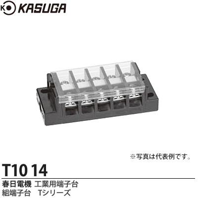 KASUGA 工業用端子台 組端子台 低廉 Tシリーズ 春日電機工業用端子台組端子台Tシリーズ絶縁電圧 M3.5×8セルフアップカバー付記名シール付極数:14T10 14 低廉 250V端子ねじ