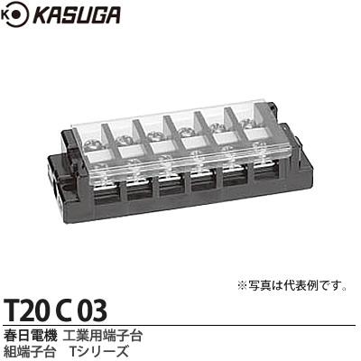KASUGA 工業用端子台 組端子台 Tシリーズ 日本メーカー新品 高級な 春日電機工業用端子台組端子台Tシリーズ絶縁電圧 250V端子ねじ M4×10セルフアップカバー付記名シール付極数:3T20-C-03