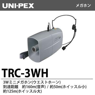 【UNI-PEX】 3Wミニメガホン TRC-3WH