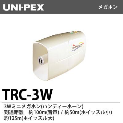 【UNI-PEX】 3Wミニメガホン TRC-3W