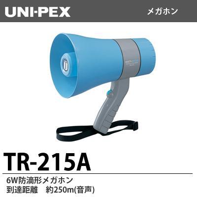 UNI-PEX 倉 6W防滴型メガホン TR-215A お気に入