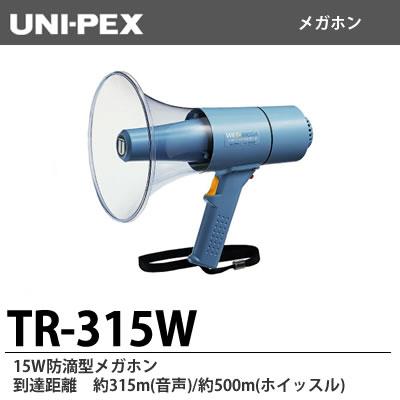 【UNI-PEX】 15W防滴型メガホン TR-315W