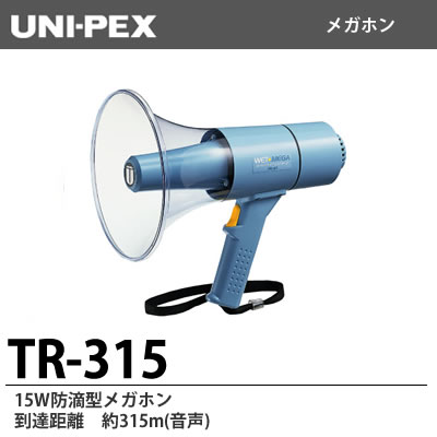 【UNI-PEX】 15W防滴型メガホン TR-315