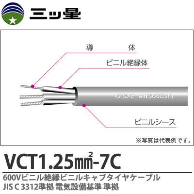 【三ツ星】600Vビニル絶縁ビニルキャブタイヤケーブルVCT 1.25㎟-7Cビニルシース色:グレー100m