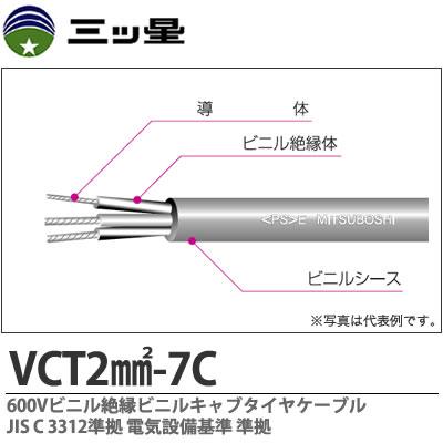 【三ツ星】600Vビニル絶縁ビニルキャブタイヤケーブルVCT 2㎟-7Cビニルシース色:グレー100m