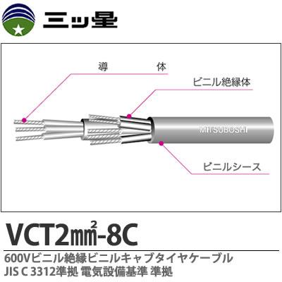 【三ツ星】600Vビニル絶縁ビニルキャブタイヤケーブルVCT 2㎟-8Cビニルシース色:グレー100m