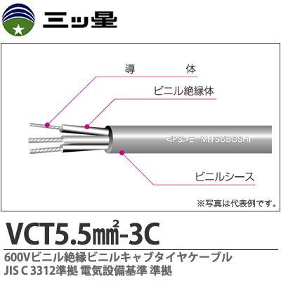 【三ツ星】600Vビニル絶縁ビニルキャブタイヤケーブルVCT 5.5㎟-3Cビニルシース色:グレー100m