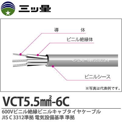 【三ツ星】600Vビニル絶縁ビニルキャブタイヤケーブルVCT 5.5㎟-6Cビニルシース色:グレー100m