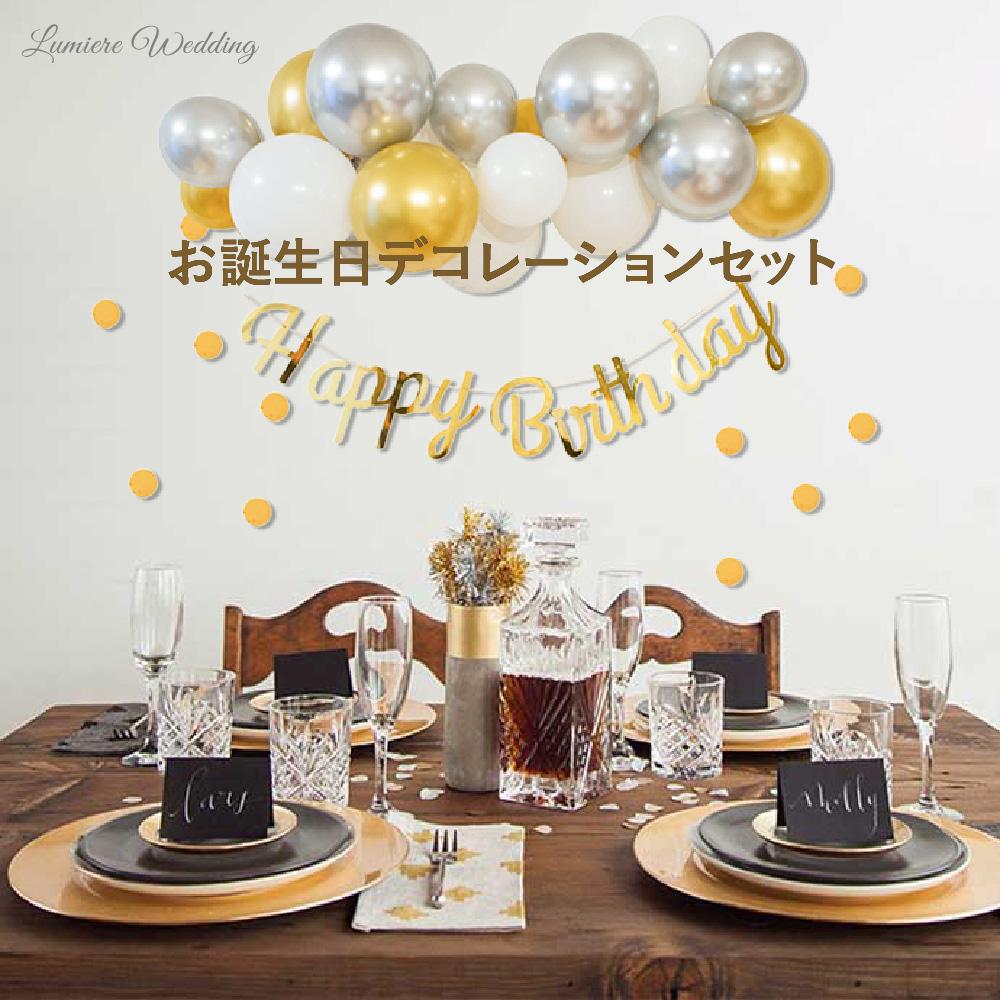 自分自身で 簡単に おしゃれ でボリューミーな フォトブース が仕上がります! 海外 の インスタ みたいな 写真 に仕上げたいなら Lumiere Wedding の バルーンアーチ セット を Happy Birthday バルーンガーランド | 誕生日 パーティー 飾り ハッピーバースデー バースデー 1歳 飾り付け 大人 ガーランド おしゃれ 北欧 バルーンアーチ セット バルーン 子供 風船 ハーフバースデー 100日祝い パーティーグッズ 背景 おうちスタジオ 月齢フォト b7563