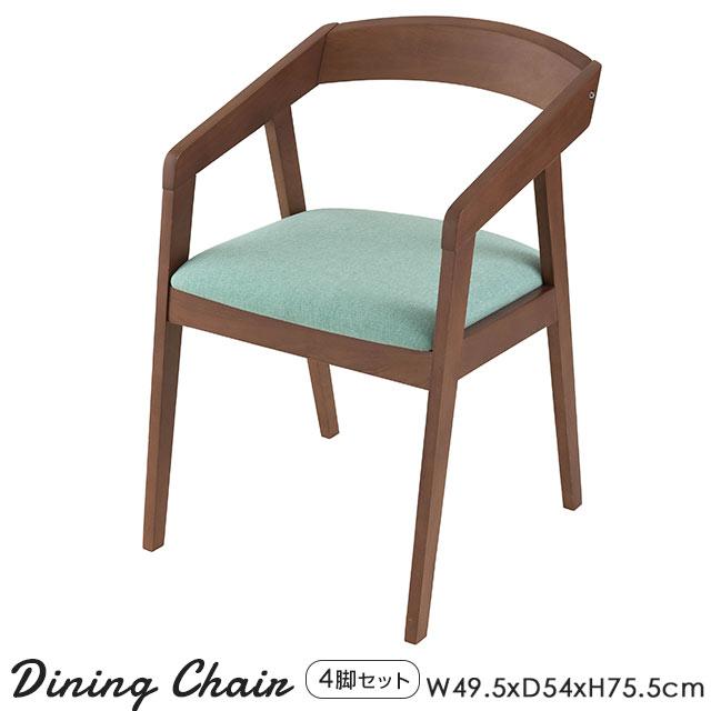 ダイニングチェア 肘付き ライトブルー 4脚セット GHC-LBL4[サイズ:幅49.5×54×75.5cm]天然木 ファブリック ダイニング リビングチェア 木製 チェア イス 椅子 ダイニングチェアー チェアー セット 食卓 おしゃれ クッション 布