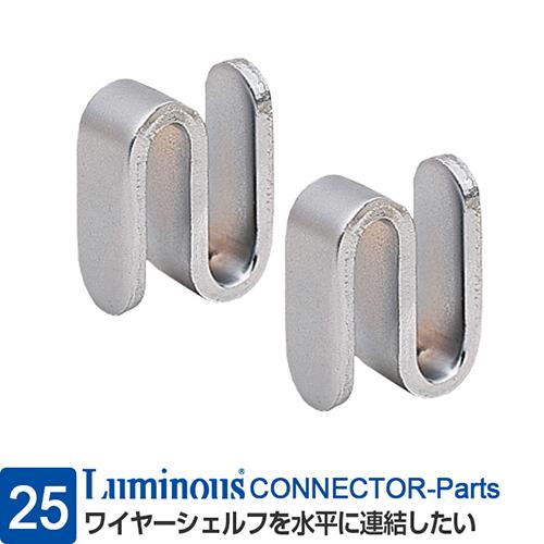 【Luminous Parts モデル】ルミナス スチールラック[25mm ルミナス 対応パーツ]お好みサイズで!棚板の枚数・高さを選んで組立られるシステム収納ラック 収納棚 スチール棚 【ルミナス スチールラック メーカー直営店】 [25mm ルミナス 対応パーツ]コネクター 2個セット 連結・分割/IHL-CN2S [ラック拡張]φ2.5×2.3cm×1個 【ドウシシャ スチール製 ルミナスラック 収納家具/メタル ラック ランキング入賞】 収納棚 スチール棚