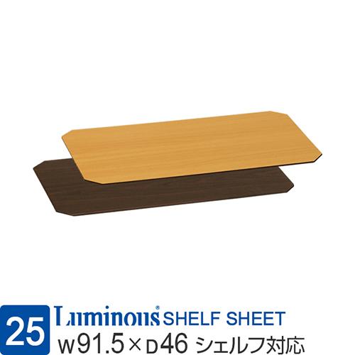 Luminous スチールラック パーツ 幅90 奥行45 モデル 25mm ルミナス 対応パーツ お好みサイズで 棚板の枚数 2020新作 高さを選んで組立られるシステム収納ラック メーカー直営 25mm対応パーツ シート ラック ×1枚 収納棚 定価 ウッドシート ブラウン ドウシシャ スチール棚 リバーシブル 幅89.5×奥行44.5×厚み0.5cm MS9045N-NB ナチュラル 9045棚板用:機能性アップ メタル