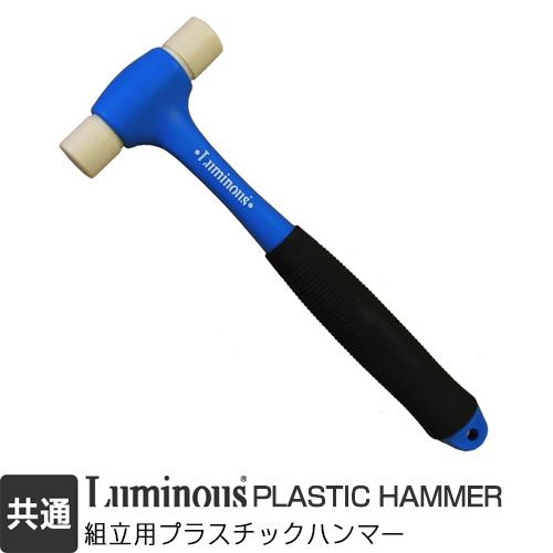 《ルミナス公式ショップ限定キャンペーン》メタル ラック スチールラックの組立解体にあると便利 評判 収納棚 スチール棚 販売実績No.1 スチールラック PH-001 組立用 ルミナスハンマー ルミナスプラスチックハンマー ルミナス全シリーズ対応パーツ
