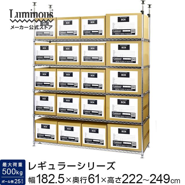 ルミナス 公式 つっぱりラック 耐震 スチールラック 物品棚 ルミナスレギュラー NLK1818-5T [ポール径25mm]幅182.5×奥行61×高さ222~249cm/5段[耐荷重:500kg/棚1枚:250kg] フリーラック アルミラック 店舗什器 メタル製ラック 収納棚 スチール棚