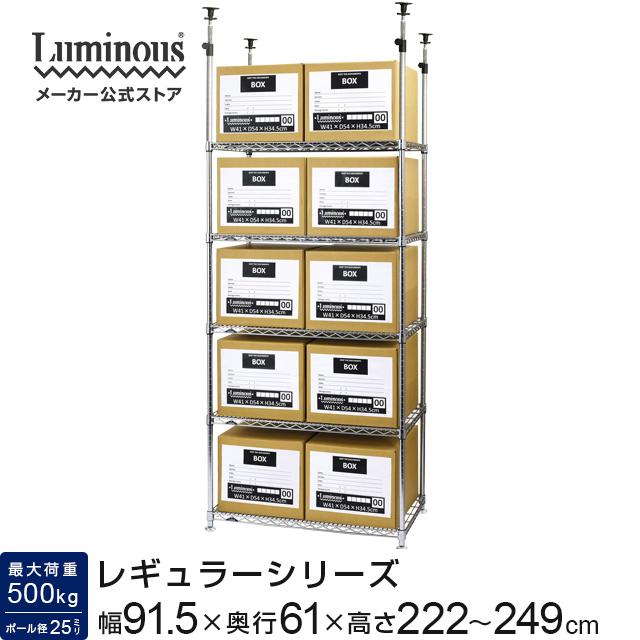 ルミナス 公式 つっぱりラック 耐震 スチールラック 物品棚 ルミナスレギュラー NLK9018-5T [ポール径25mm]幅91.5×奥行61×高さ222~249cm/5段[耐荷重:500kg/棚1枚:250kg] フリーラック アルミラック 店舗什器 メタル製ラック 収納棚 スチール棚