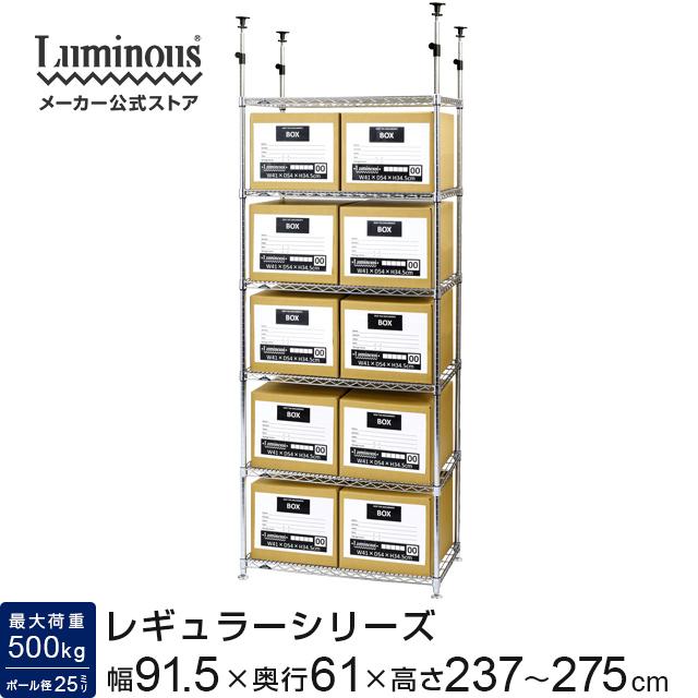 【ルミナス 公式通販】つっぱりラック 耐震 スチールラック 物品棚 ルミナスレギュラー NLK9018-6T [ポール径25mm]幅91.5×奥行61×高さ237~275cm/6段[耐荷重:500kg/棚1枚:250kg] フリーラック アルミラック 店舗什器 メタル製ラック