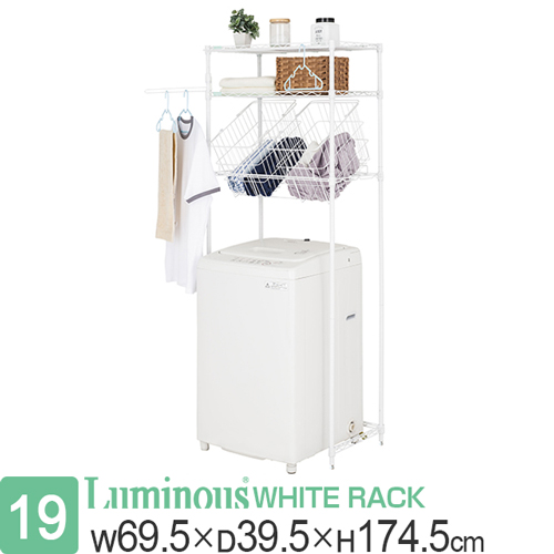 スチールラック/ルミナス ランドリーラック 洗濯機ラック LW7018-3RB[ポール径19mm]幅69.5×奥行39.5×高さ174.5cm/3段(W70 D40)【Luminous white/収納 組立家具 メタル製ラック ルミナス 公式】 収納棚 スチール棚