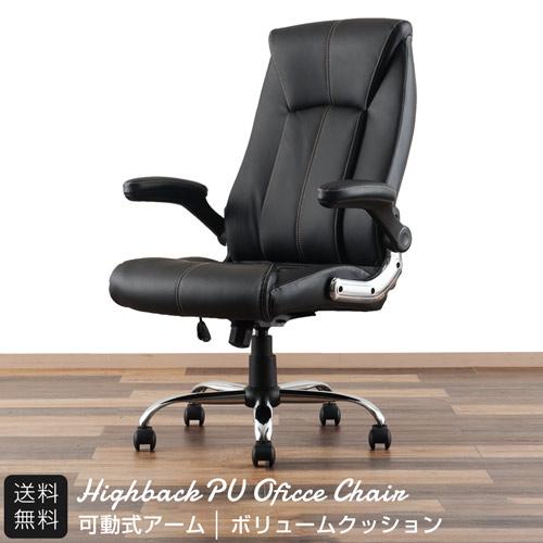 跳ね上げアームレスト付 肉厚クッションで包み込むハイバック仕様オフィスチェア デスクチェア パソコンチェア 全商品オープニング価格 椅子 昇降機能 ロッキング 360度回転 肘掛け付 オフィスチェア マネージャーチェア 在宅 1人掛け 社長椅子 テレワーク 1人用チェア 在宅勤務 EPUC-BKオフィスチェア DOSHISHA ブラック ハイバックPUレザーチェア ドウシシャ 業界No.1
