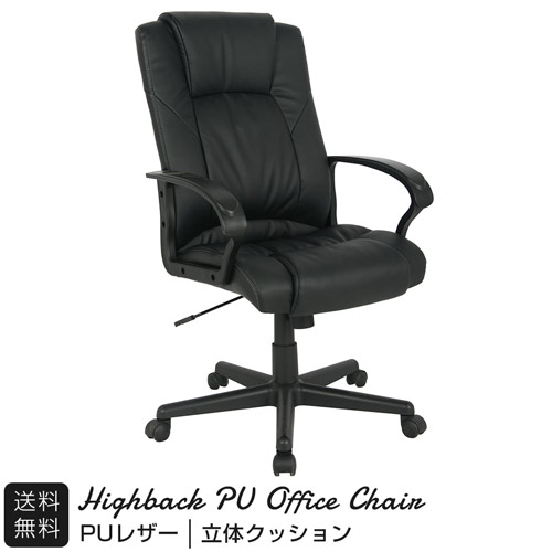 オフィスチェア ハイバック レザー調 マネージャーチェア 1人掛け 1人用チェア 座椅子 ロッキング ブラック HPU-BK【メーカー公式ショップ】【送料無料】ドウシシャ DOSHISHA