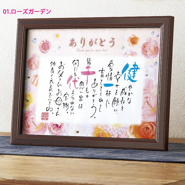 ネームレター ローズガーデン 【両親贈呈】