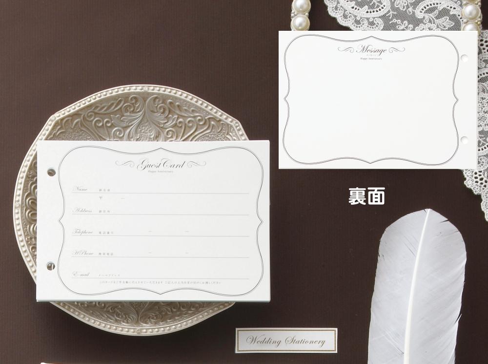 《ブライダル 商店 ウェディング 結婚式》ラグジュアリーな演出で 大切なゲストをお出迎え ゲストブック 秀逸 10枚 追加用ウェディングゲストカード