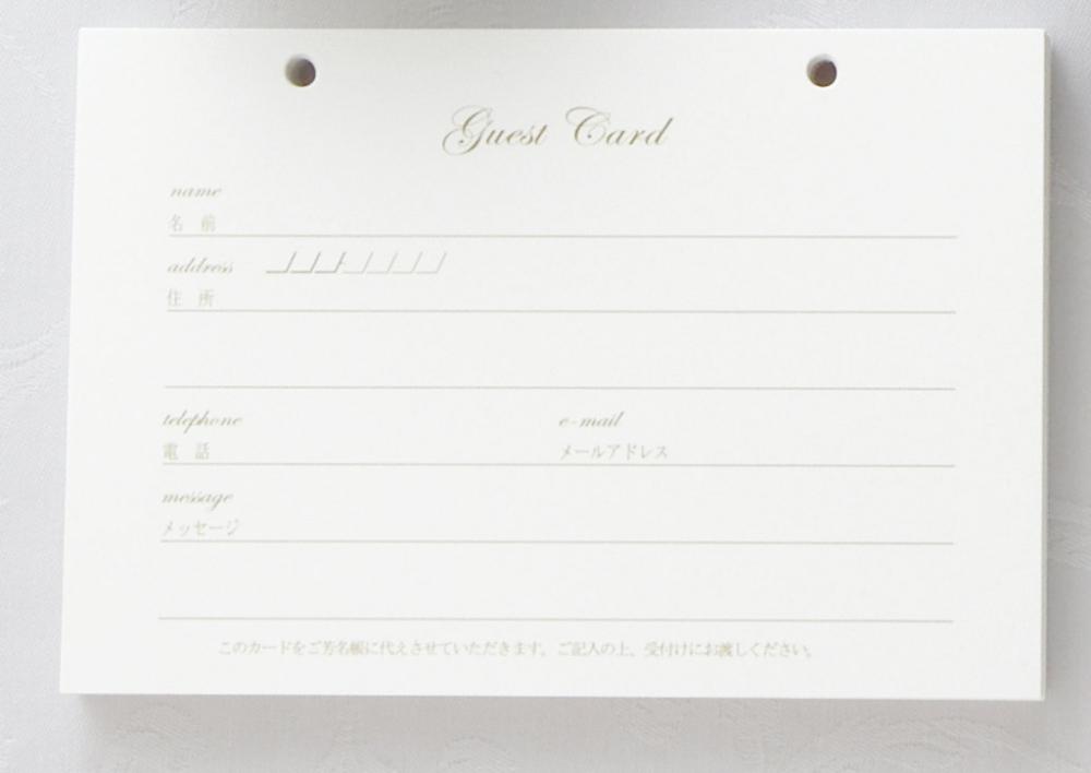 《ブライダル・ウェディング・結婚式》スワロフスキーが印象的なシックなデザイン。 追加用 シャイニーゲストカード 【ゲストブック】