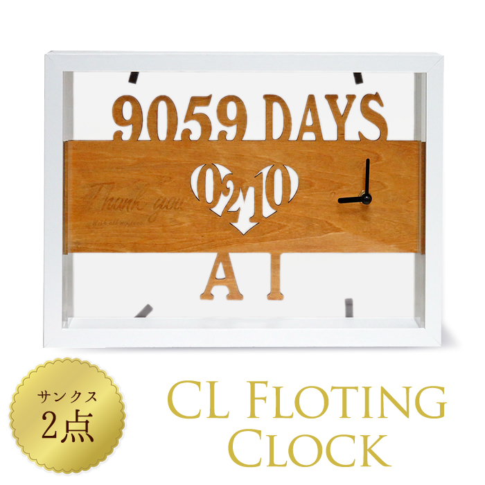 ダイカットしたウッドボードが額の中で浮かぶ 独創的なクロックギフト 両親贈呈 CL Floting ギフ_包装 新生活 Clock 記念品 サンクス2点セット
