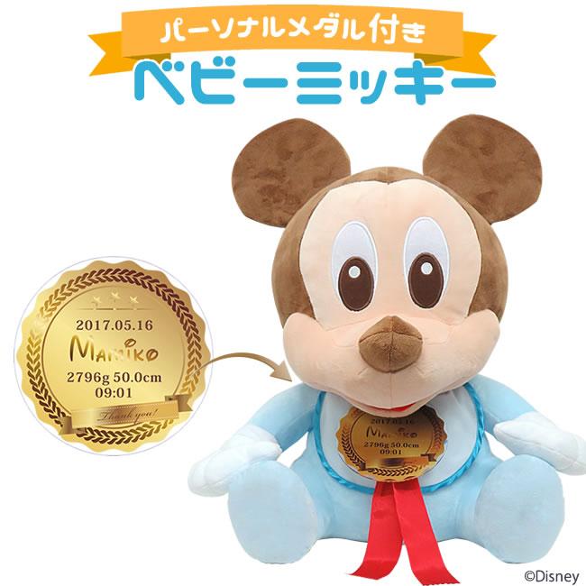 【Disney】ベビーミッキー パーソナルメダル【足裏刺繍なし 体重調整・出生データのみ】【送料無料】【ディズニー ウェイトドール 】【親ギフト 両親贈呈 結婚式 体重ドール 出産祝い】