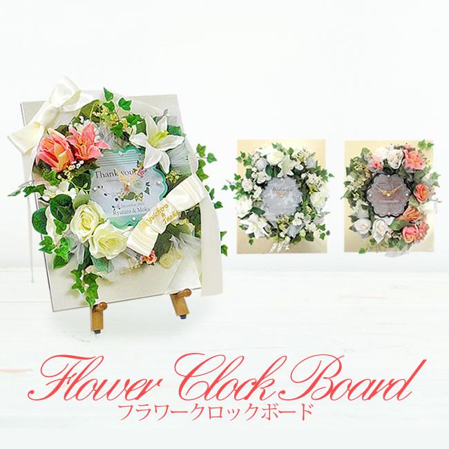 【モニター商品】【名入れ】フラワークロックボード  両親贈呈用 2枚組【記念品 時計 ギフト 結婚式 造花 アレンジ 時計 プレゼント 名入れ】
