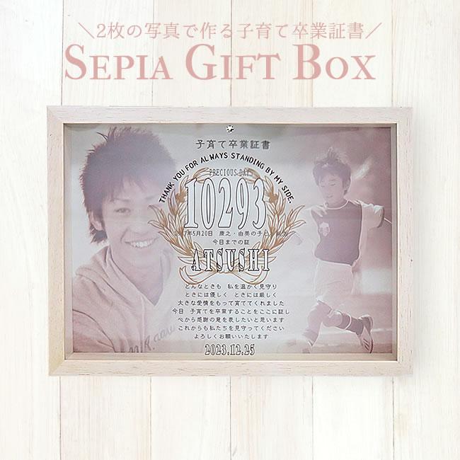 【記念品】子育て卒業証書 Sepia Gift Box(セピアギフトボックス) 1個 【結婚式 贈呈用 感謝状 写真入】