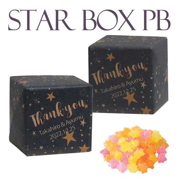 おすすめの名入れプチギフト 【名入れ対応】Star BOX PB(金平糖)【プチギフト・七夕・星座・聖夜・ナイトウェディング】