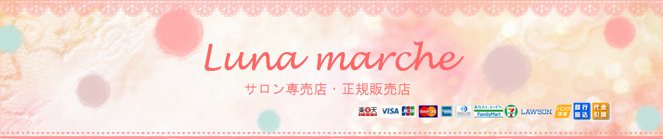 Luna marche:ヘアケア商品を取り扱ってます