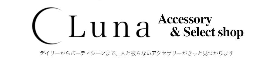 Lunaアクセサリー:人と被らないアクセサリーが見つかります。