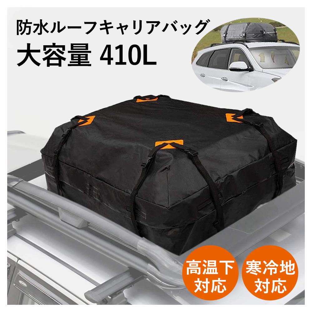 高い耐久性と防水性を備えた、約410Lのルーフキャリアバッグ。様々な気象条件下でお使いいただけます。 【全品5%OFFクーポン発行中★9/30 23:59まで】ルーフキャリアバッグ 防水 カーゴバッグ 大容量 410L 収納 荷物 車 車中泊 アウトドア キャンプ 便利 キャリア ルーフ バッグ 普通車 SUV