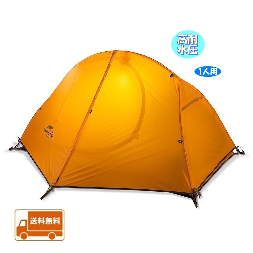 ダブルウォールワンタッチテント 1人用 超軽量 オレンジ Orange アウトドア キャンプ ハイキング 登山 ツーリング 防水 簡単 NatureHike ネイチャーハイク
