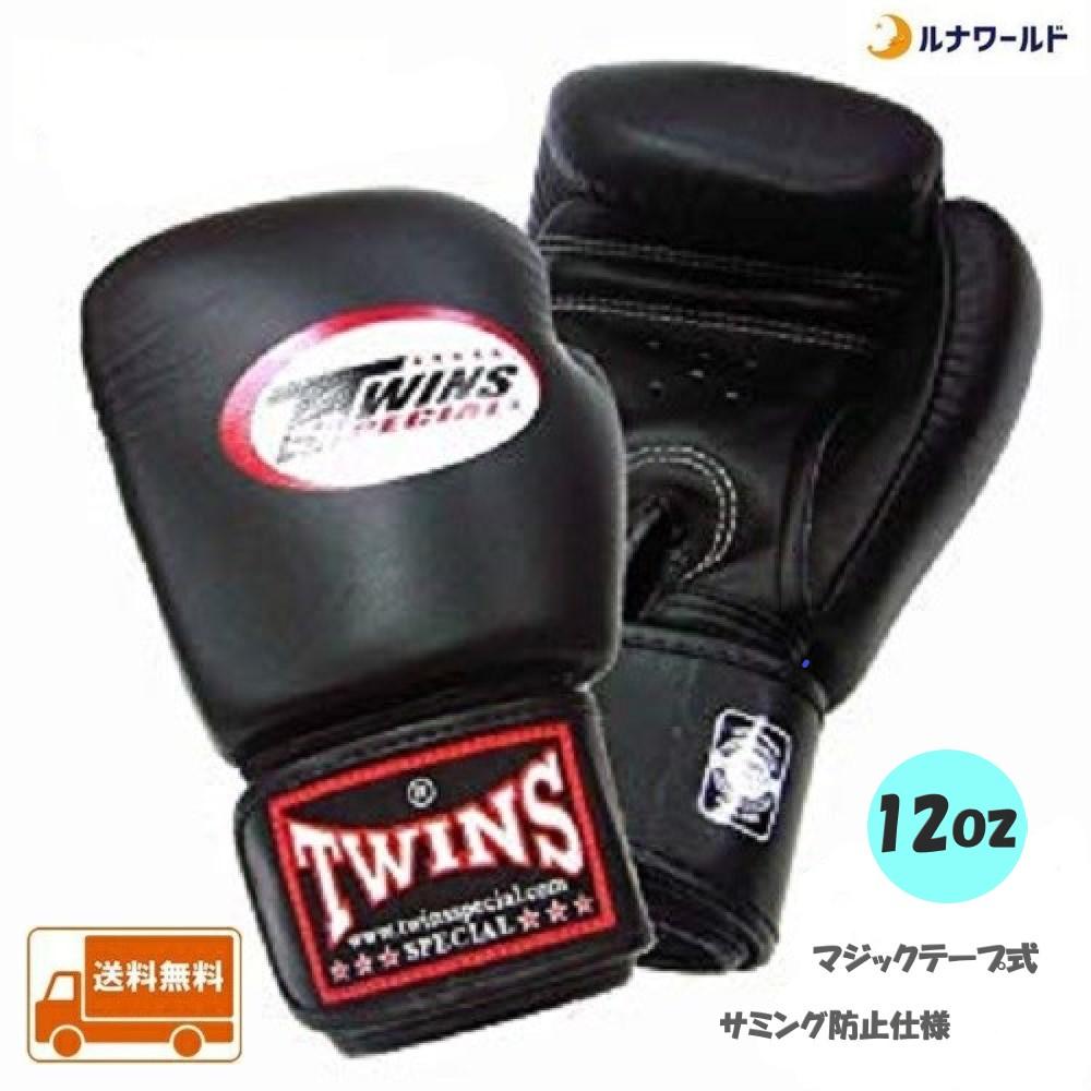 ボクシンググローブ 本革製 マジックテープ式 12oz スポーツ トレーニング ムエタイ キック 武術 格闘技 Twins ツインズ